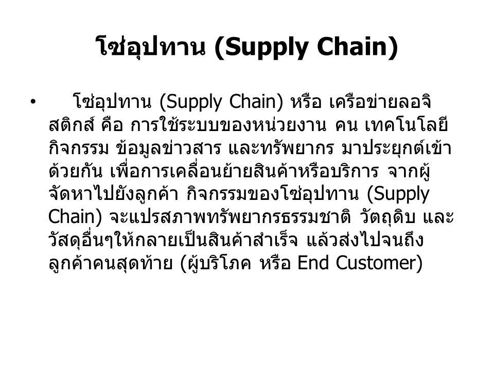 โซ่อุปทาน (Supply Chain)