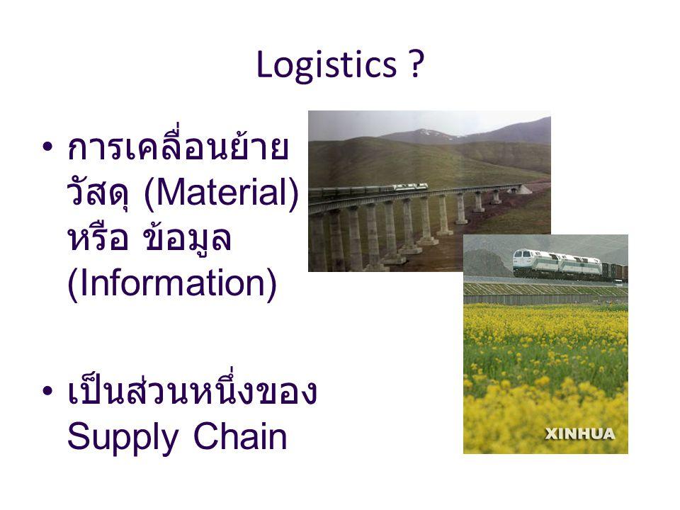 Logistics การเคลื่อนย้ายวัสดุ (Material) หรือ ข้อมูล (Information)