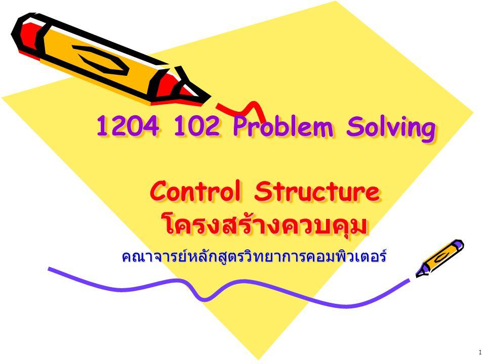1204 102 Problem Solving Control Structure โครงสร้างควบคุม