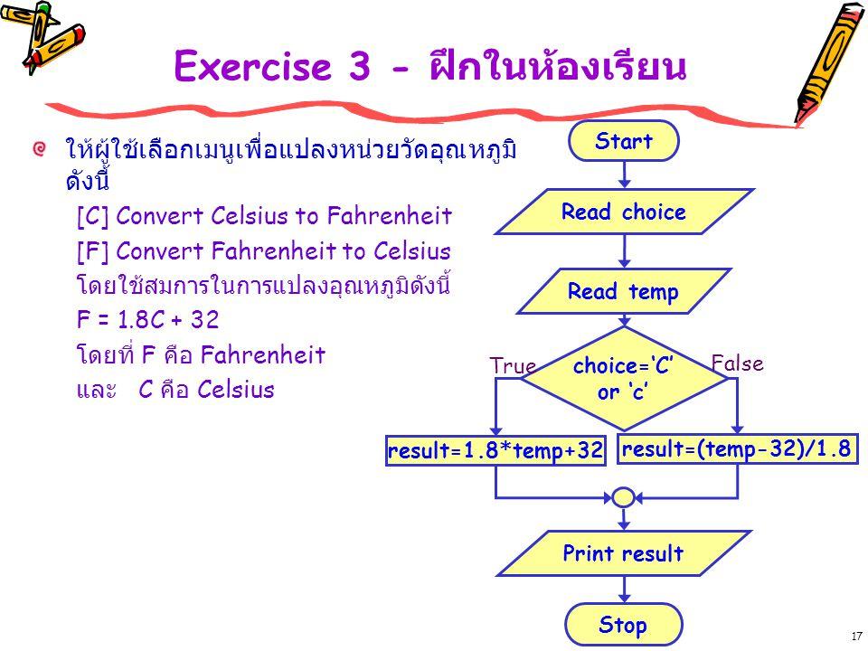 Exercise 3 - ฝึกในห้องเรียน