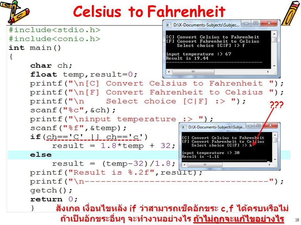 Celsius to Fahrenheit .
