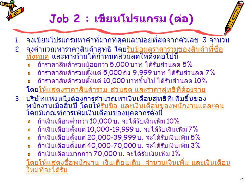 Job 2 : เขียนโปรแกรม (ต่อ)