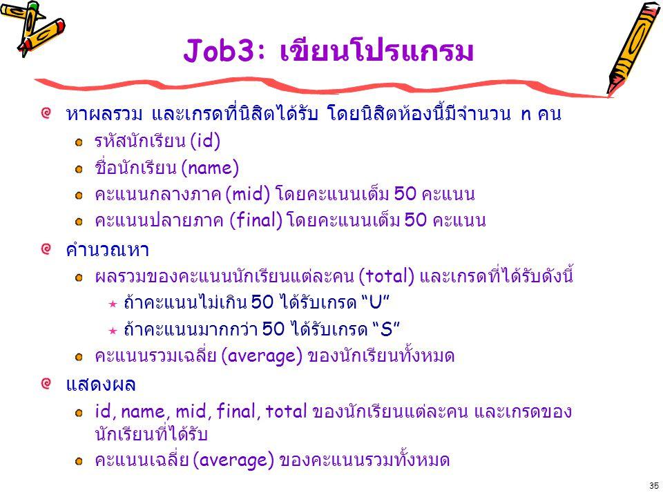 Job3: เขียนโปรแกรม หาผลรวม และเกรดที่นิสิตได้รับ โดยนิสิตห้องนี้มีจำนวน n คน. รหัสนักเรียน (id) ชื่อนักเรียน (name)