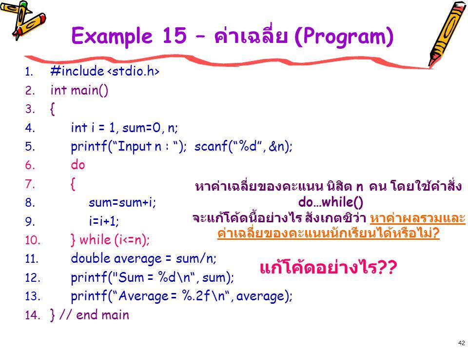Example 15 – ค่าเฉลี่ย (Program)