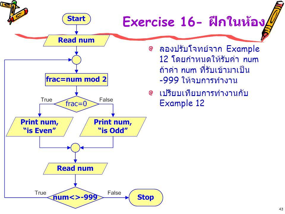 Exercise 16- ฝึกในห้อง ลองปรับโจทย์จาก Example 12 โดยกำหนดให้รับค่า num ถ้าค่า num ที่รับเข้ามาเป็น -999 ให้จบการทำงาน.