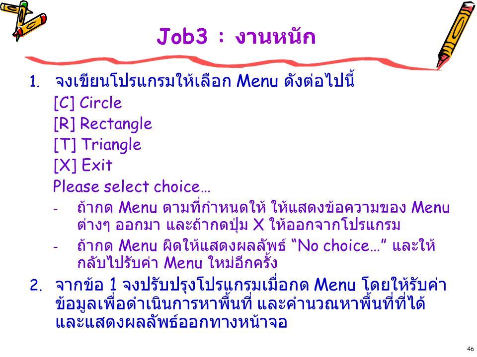 Job3 : งานหนัก จงเขียนโปรแกรมให้เลือก Menu ดังต่อไปนี้