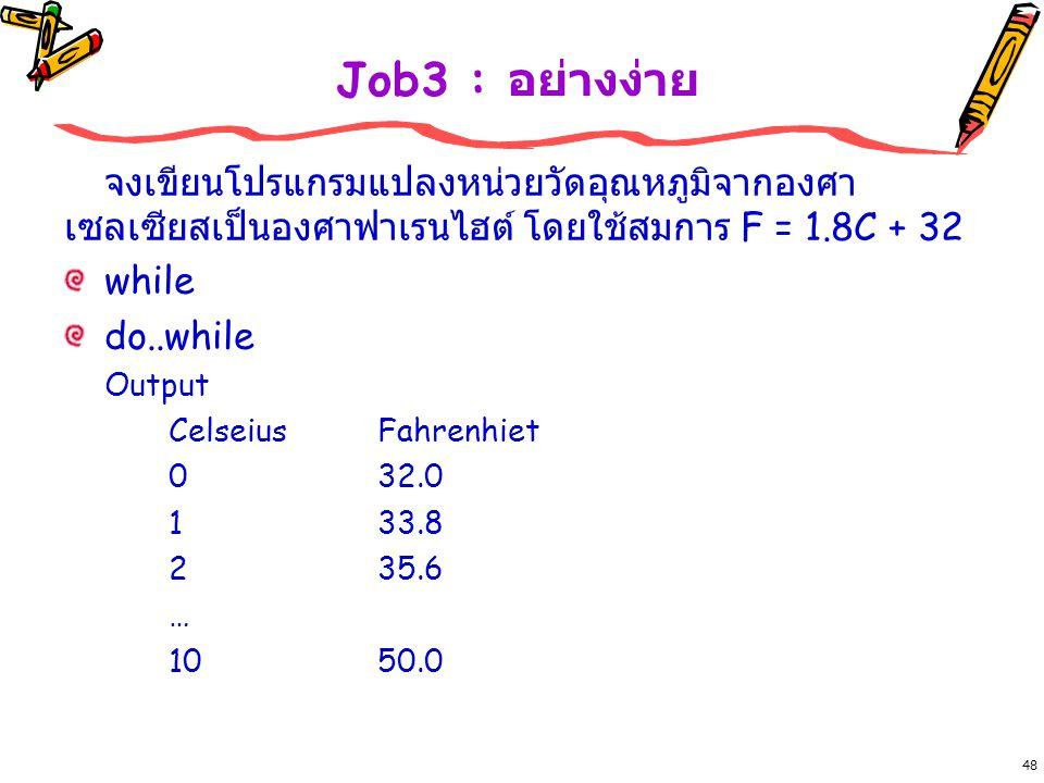 Job3 : อย่างง่าย จงเขียนโปรแกรมแปลงหน่วยวัดอุณหภูมิจากองศาเซลเซียสเป็นองศาฟาเรนไฮต์ โดยใช้สมการ F = 1.8C + 32.