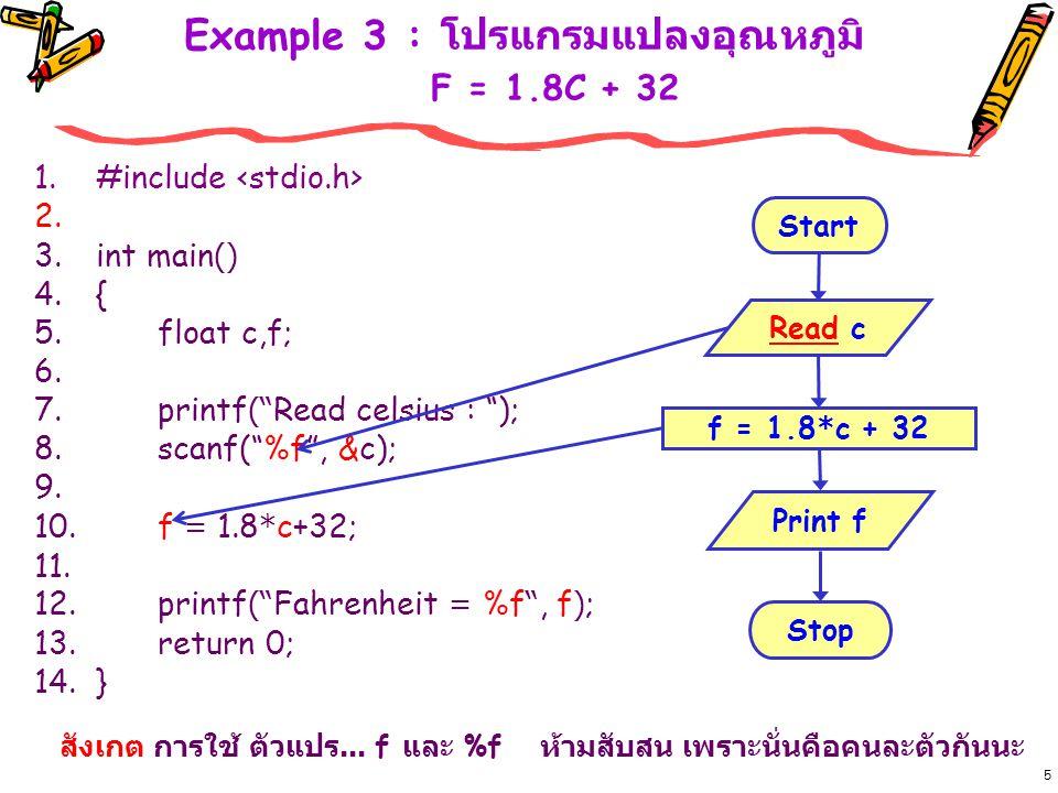 Example 3 : โปรแกรมแปลงอุณหภูมิ F = 1.8C + 32