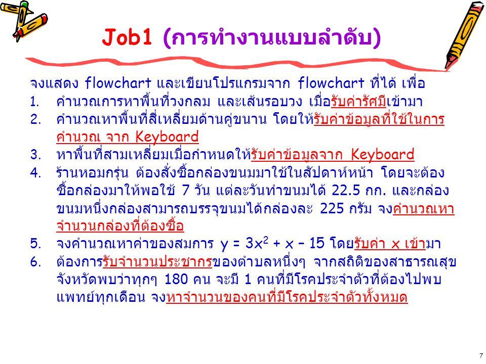 Job1 (การทำงานแบบลำดับ)
