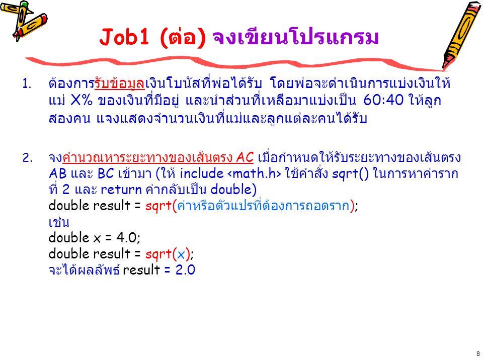Job1 (ต่อ) จงเขียนโปรแกรม