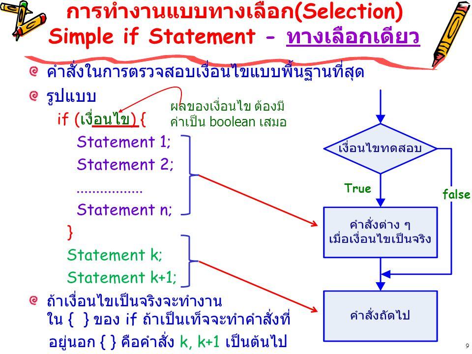 การทำงานแบบทางเลือก(Selection) Simple if Statement - ทางเลือกเดียว