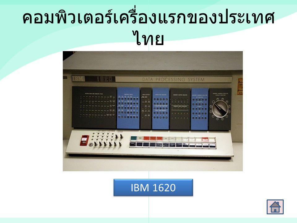 คอมพิวเตอร์เครื่องแรกของประเทศไทย