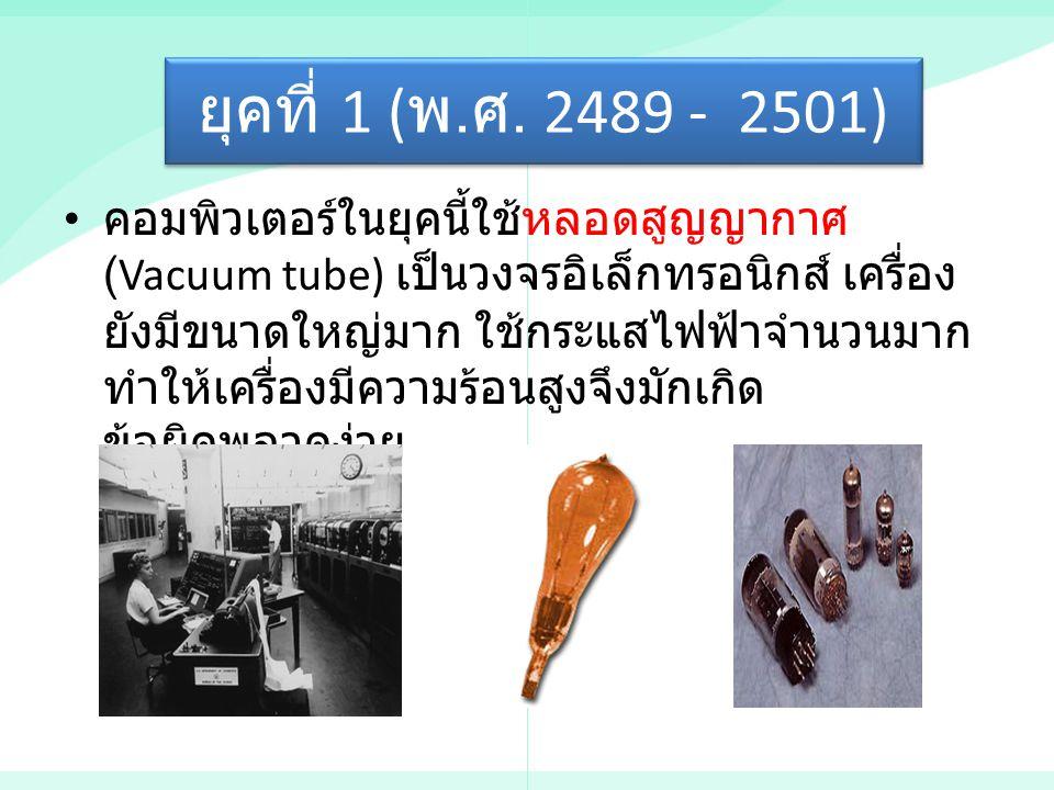 ยุคที่ 1 (พ.ศ. 2489 - 2501)