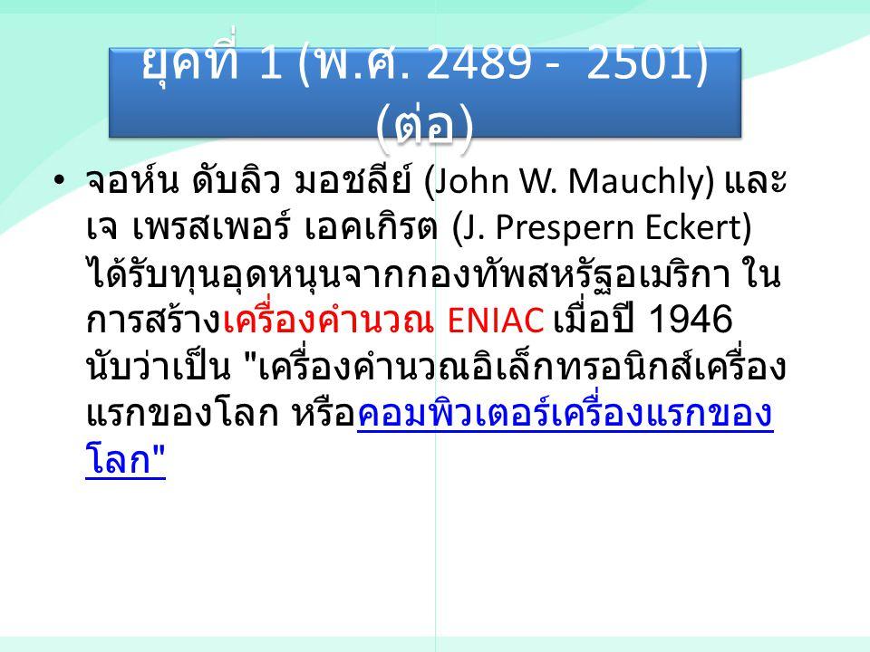 ยุคที่ 1 (พ.ศ. 2489 - 2501) (ต่อ)