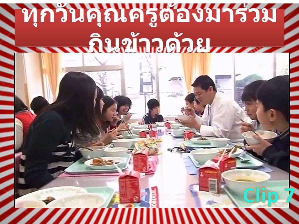 ทุกวันคุณครูต้องมาร่วมกินข้าวด้วย