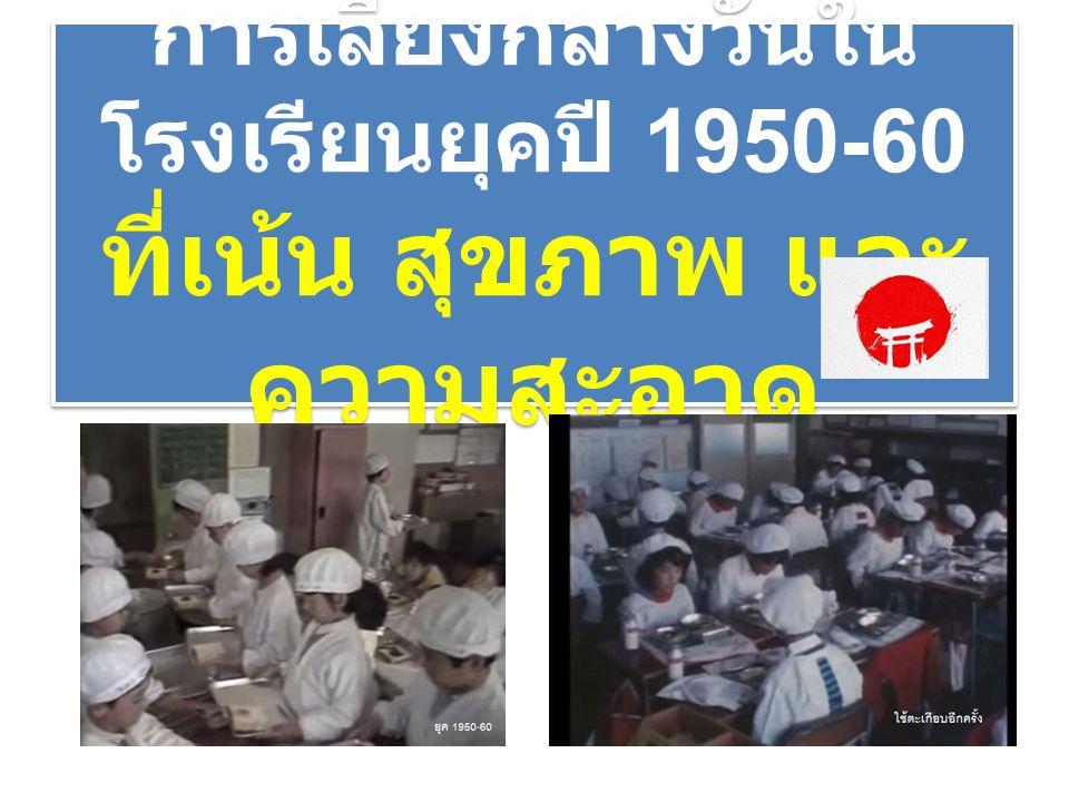 การเลี้ยงกลางวันในโรงเรียนยุคปี 1950-60 ที่เน้น สุขภาพ และความสะอาด