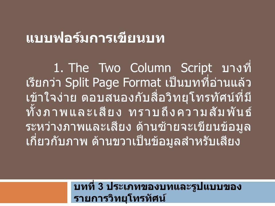 บทที่ 3 ประเภทของบทและรูปแบบของรายการวิทยุโทรทัศน์