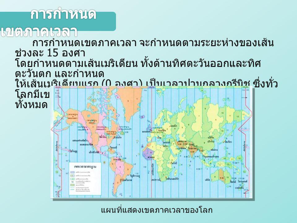 แผนที่แสดงเขตภาคเวลาของโลก