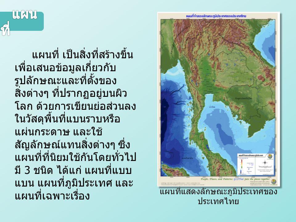 แผนที่แสดงลักษณะภูมิประเทศของประเทศไทย