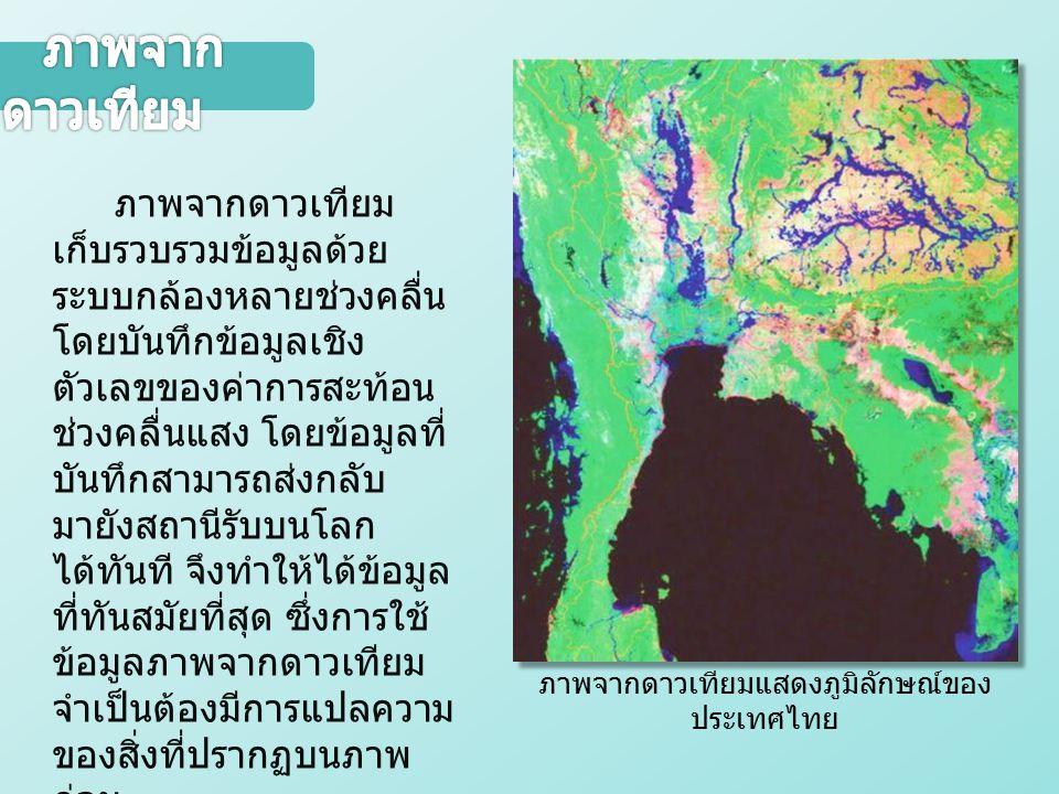 ภาพจากดาวเทียมแสดงภูมิลักษณ์ของประเทศไทย