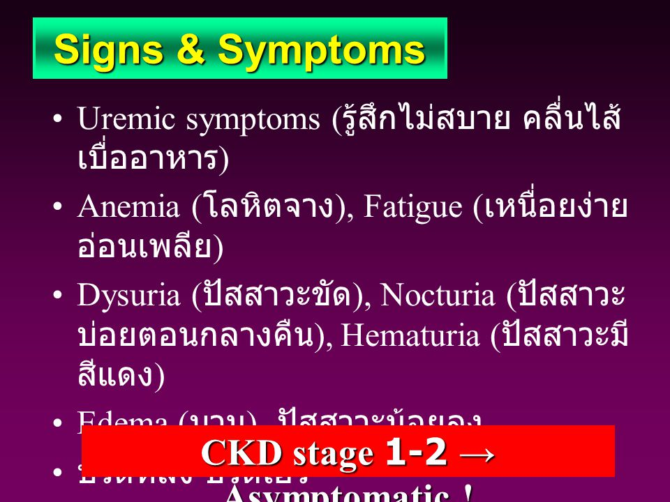 CKD stage 1-2 → Asymptomatic !