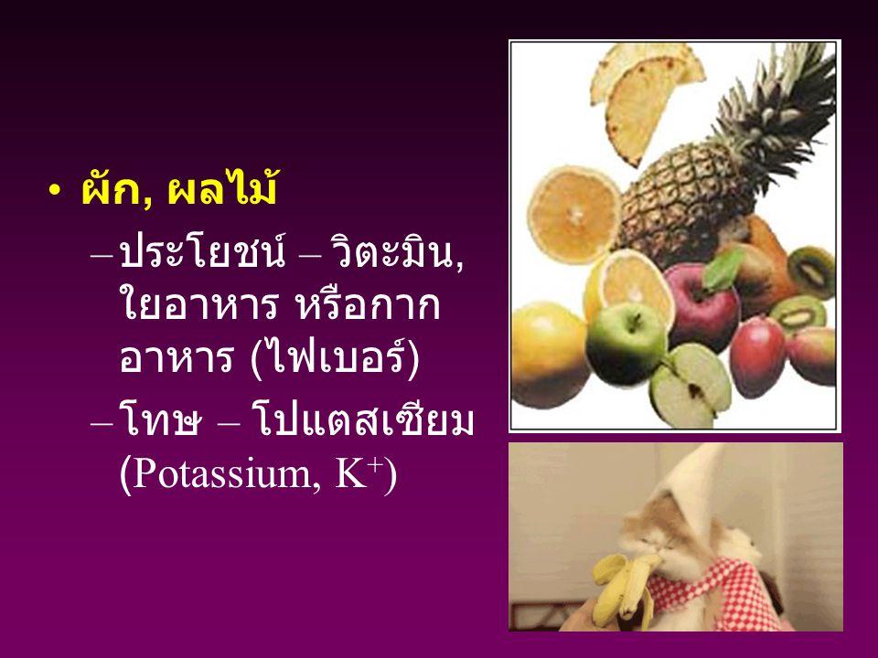 ผัก, ผลไม้ ประโยชน์ – วิตะมิน, ใยอาหาร หรือกากอาหาร (ไฟเบอร์) โทษ – โปแตสเซียม (Potassium, K+)