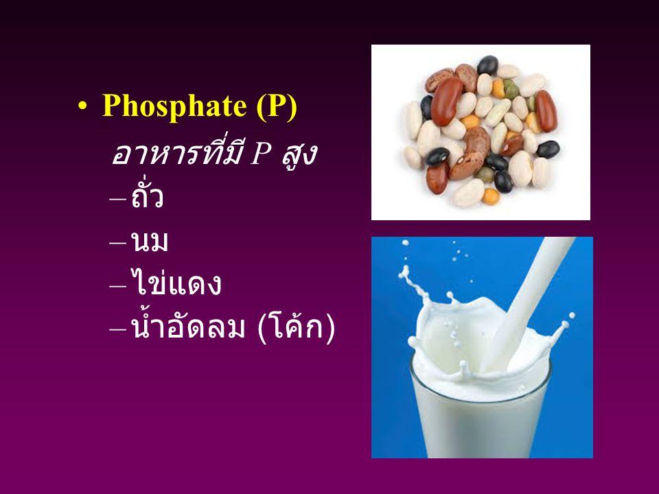 Phosphate (P) อาหารที่มี P สูง ถั่ว นม ไข่แดง น้ำอัดลม (โค้ก)