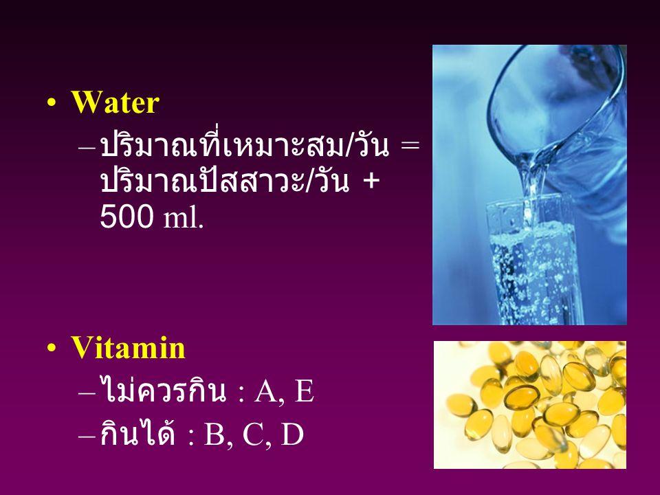 Water ปริมาณที่เหมาะสม/วัน = ปริมาณปัสสาวะ/วัน + 500 ml. Vitamin ไม่ควรกิน : A, E กินได้ : B, C, D