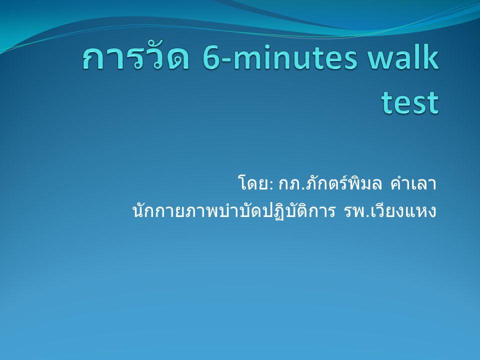 การวัด 6-minutes walk test