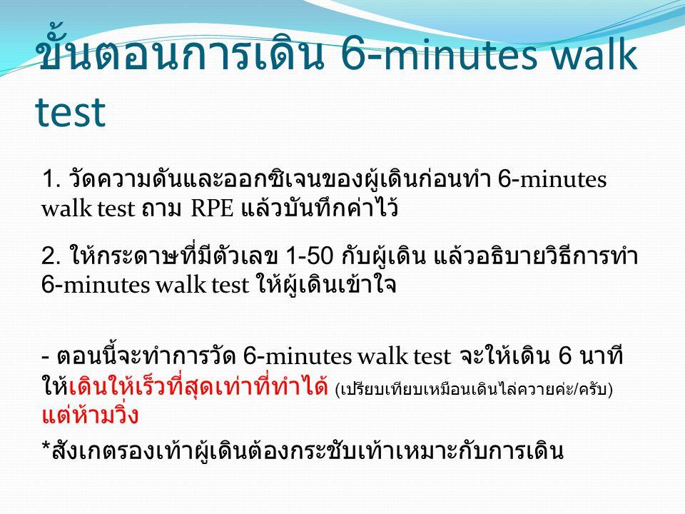ขั้นตอนการเดิน 6-minutes walk test