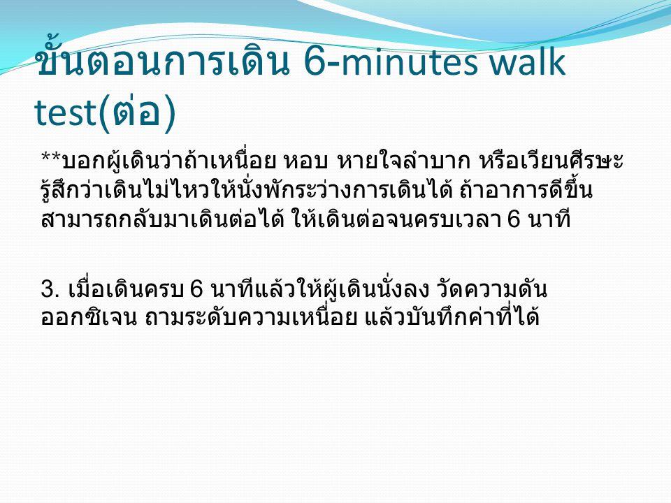 ขั้นตอนการเดิน 6-minutes walk test(ต่อ)
