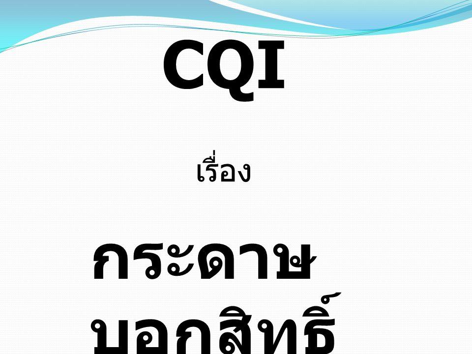 CQI เรื่อง กระดาษบอกสิทธิ์