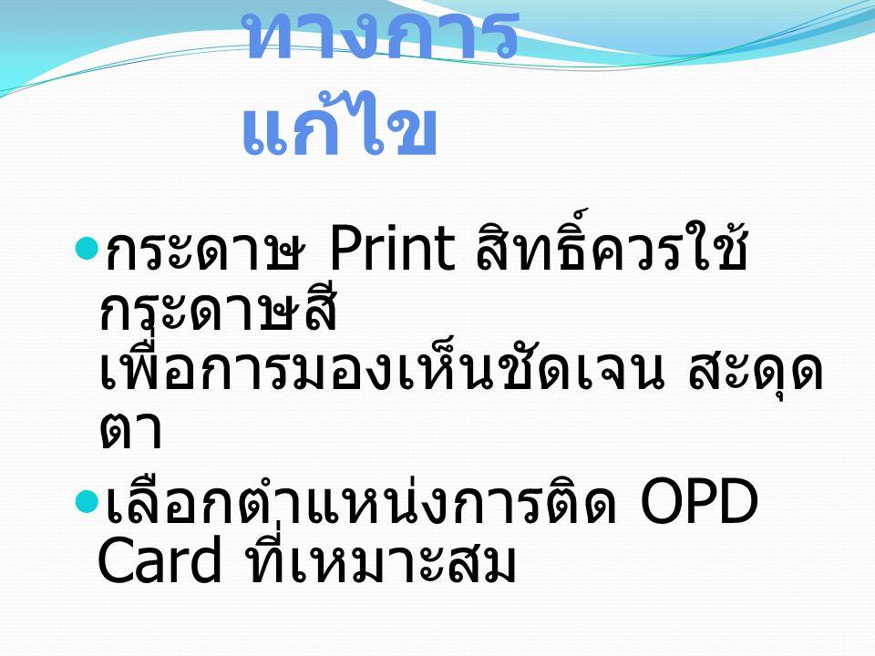 แนวทางการแก้ไข กระดาษ Print สิทธิ์ควรใช้กระดาษสี เพื่อการมองเห็นชัดเจน สะดุดตา.