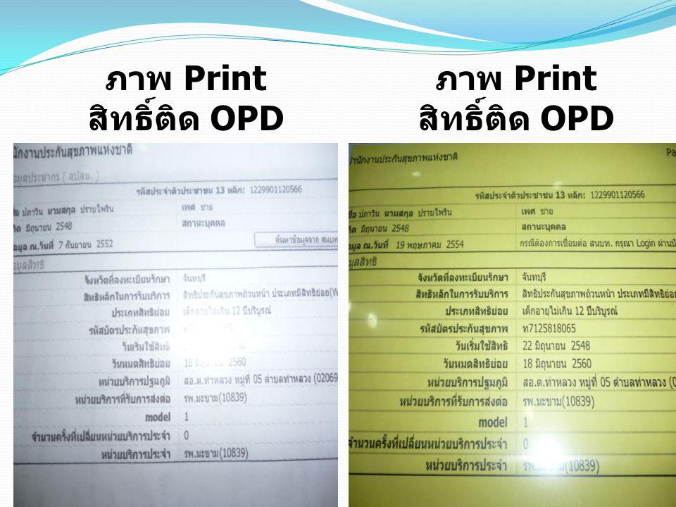 ภาพ Print สิทธิ์ติด OPD Card กระดาษขาว