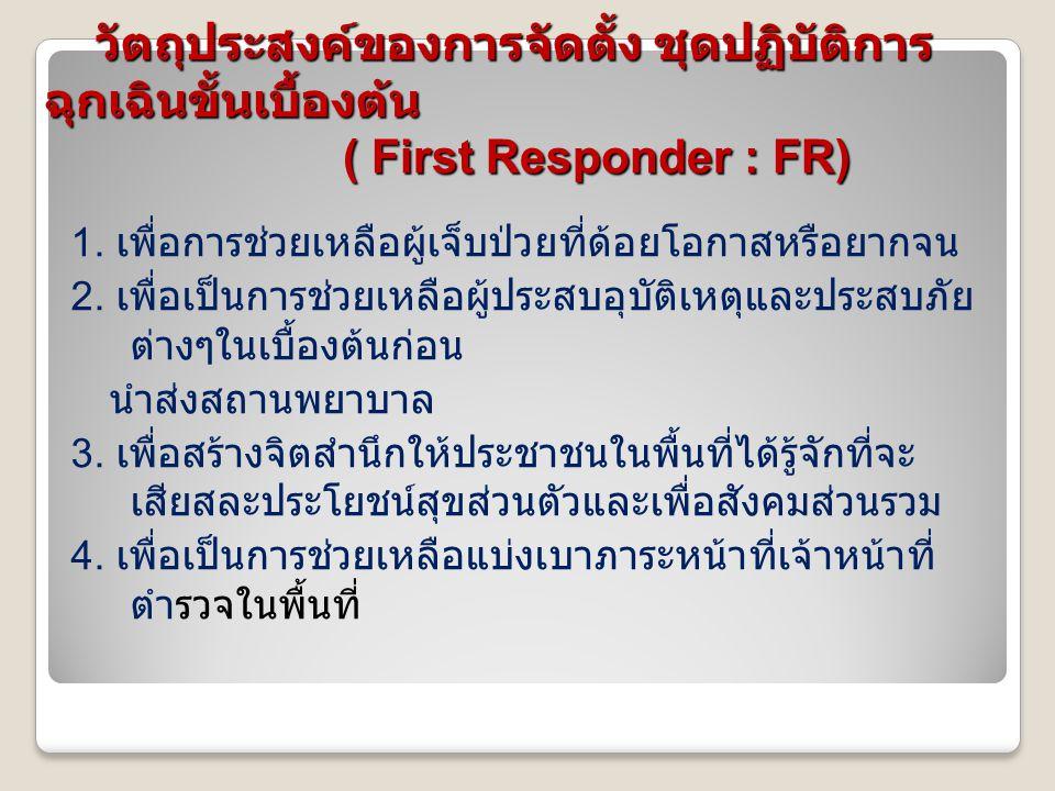 วัตถุประสงค์ของการจัดตั้ง ชุดปฏิบัติการฉุกเฉินขั้นเบื้องต้น ( First Responder : FR)