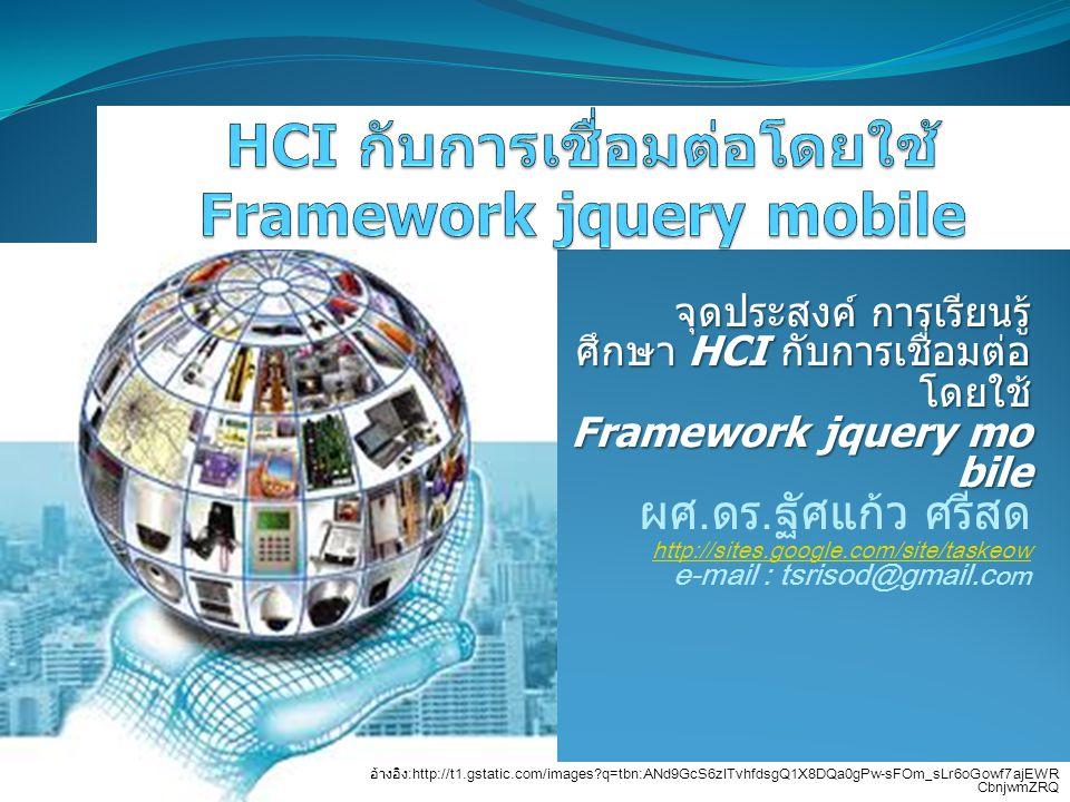HCI กับการเชื่อมต่อโดยใช้ Framework jquery mobile