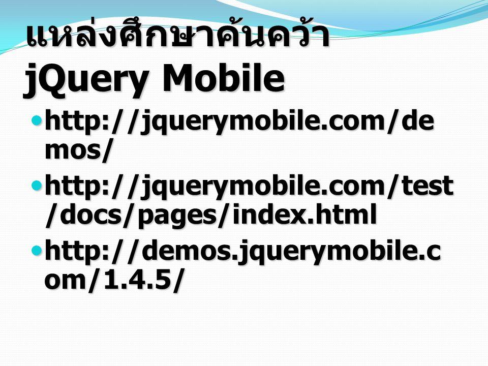 แหล่งศึกษาค้นคว้า jQuery Mobile