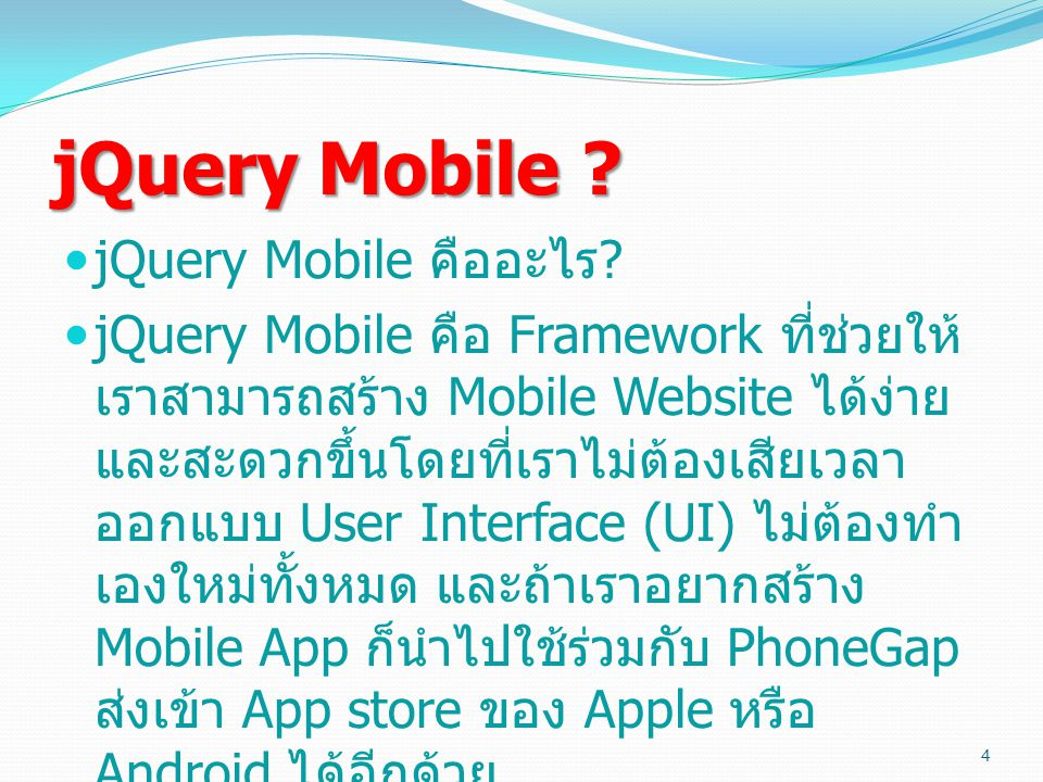 jQuery Mobile jQuery Mobile คืออะไร