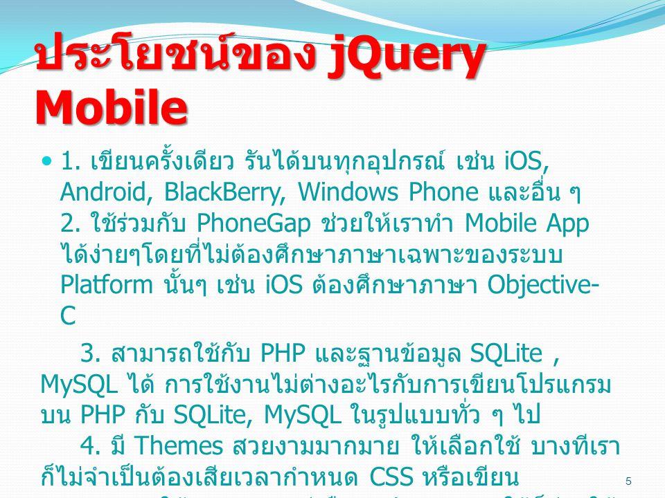 ประโยชน์ของ jQuery Mobile