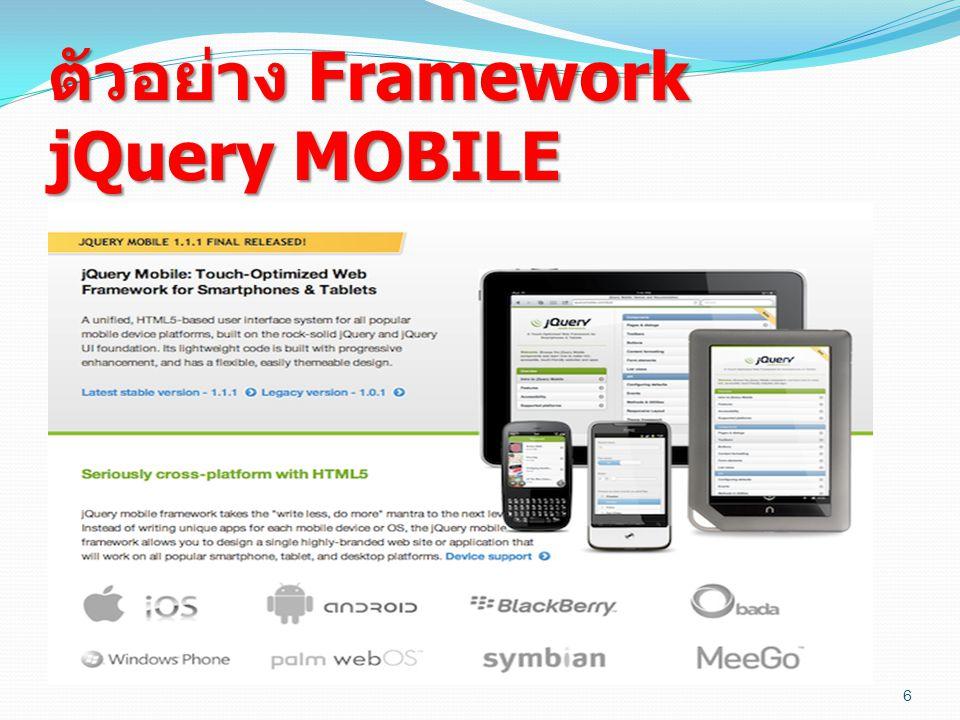 ตัวอย่าง Framework jQuery MOBILE