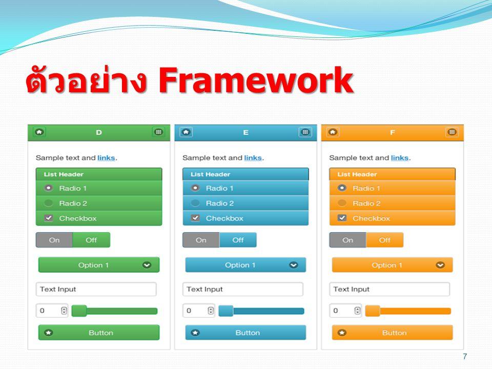ตัวอย่าง Framework