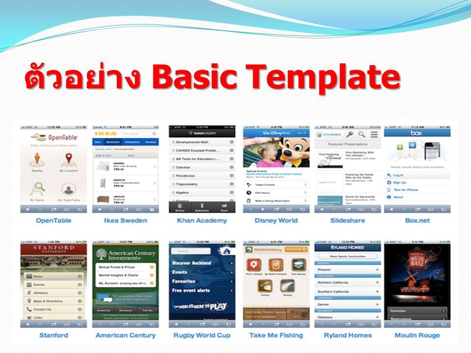 ตัวอย่าง Basic Template