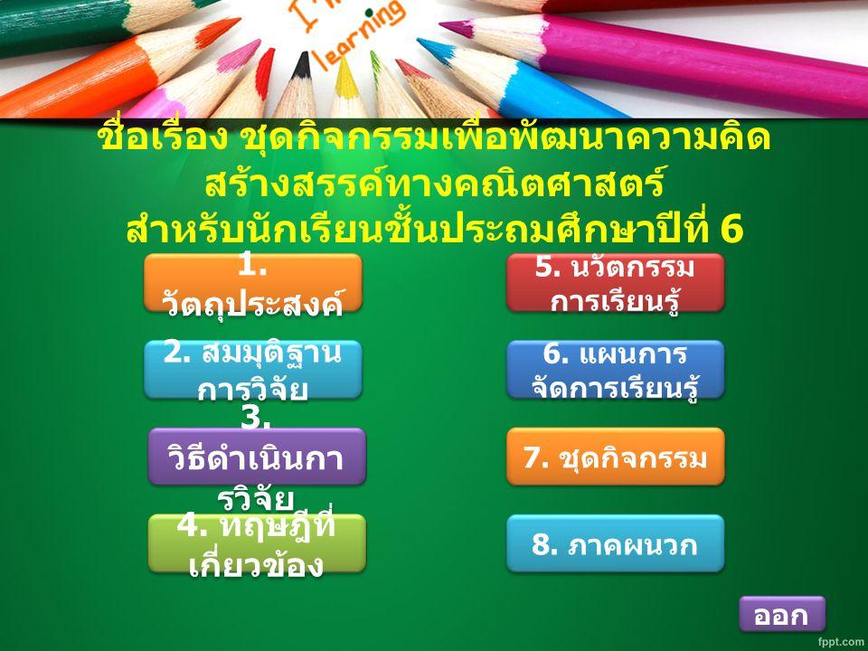 6. แผนการจัดการเรียนรู้
