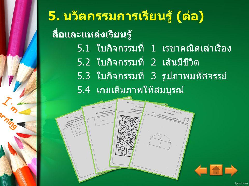 5. นวัตกรรมการเรียนรู้ (ต่อ)