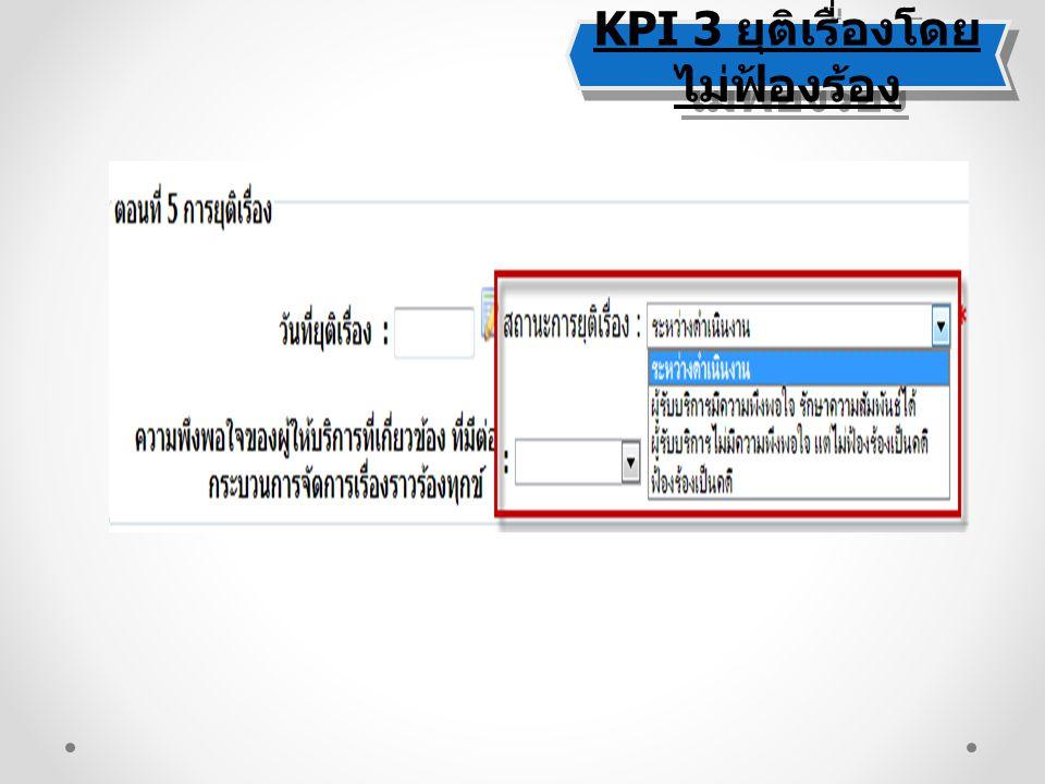 KPI 3 ยุติเรื่องโดยไม่ฟ้องร้อง