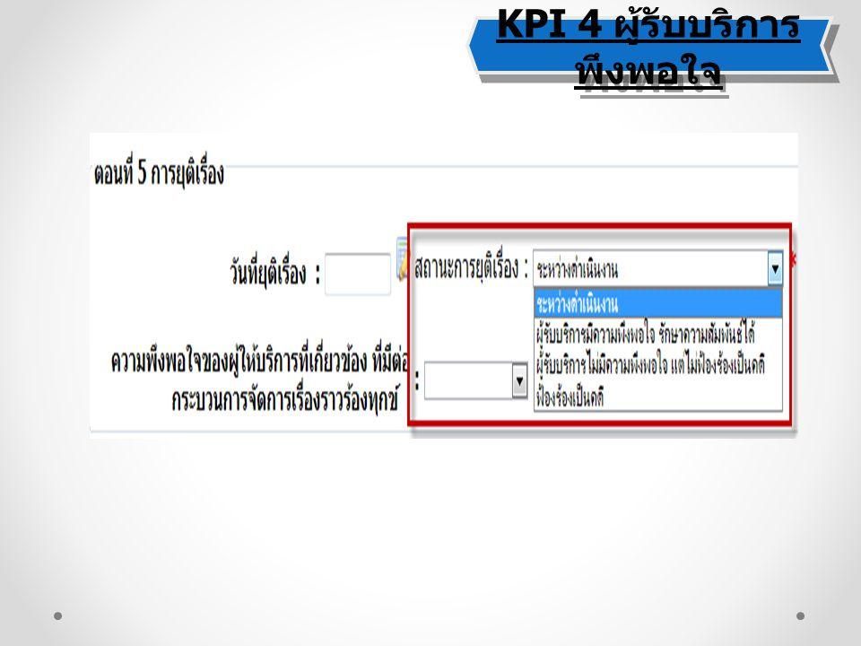 KPI 4 ผู้รับบริการพึงพอใจ