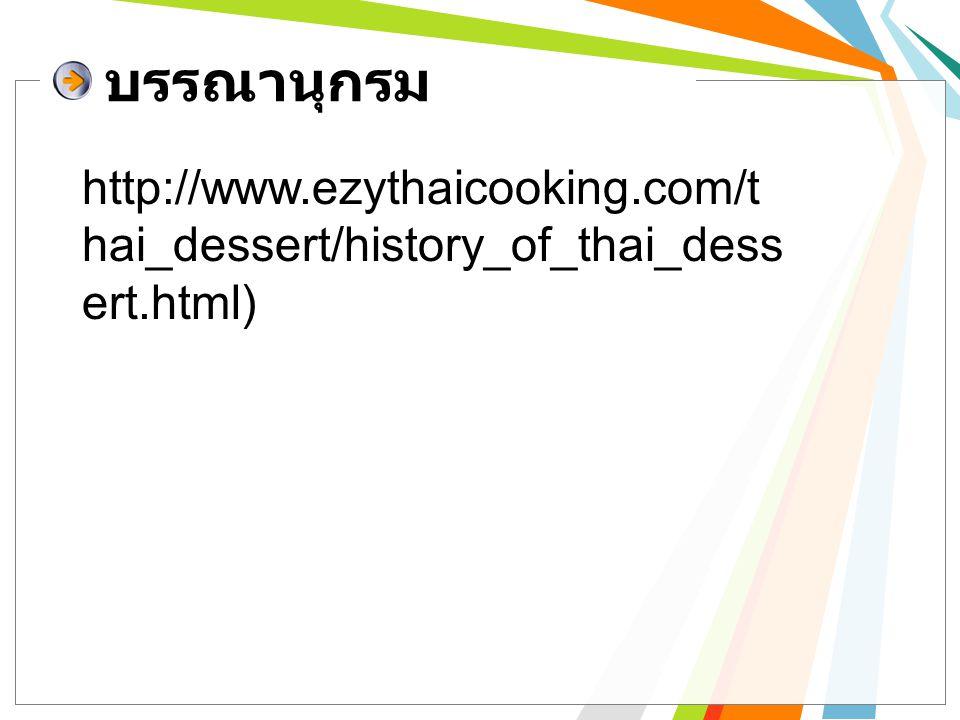 บรรณานุกรม http://www.ezythaicooking.com/thai_dessert/history_of_thai_dessert.html)