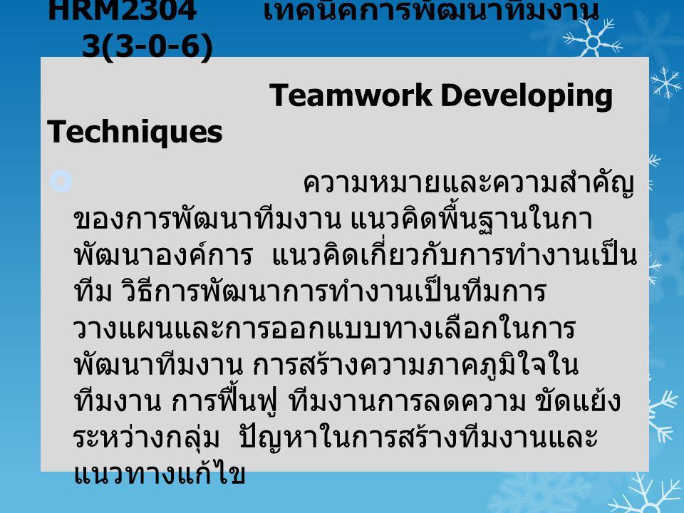 HRM2304 เทคนิคการพัฒนาทีมงาน 3(3-0-6)