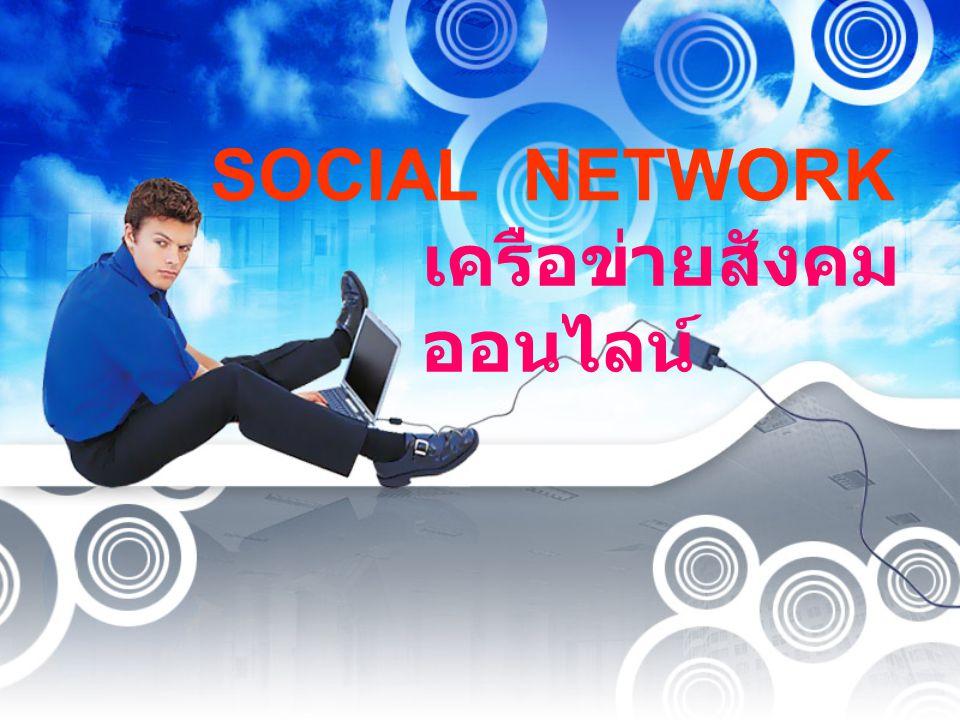 เครือข่ายสังคมออนไลน์