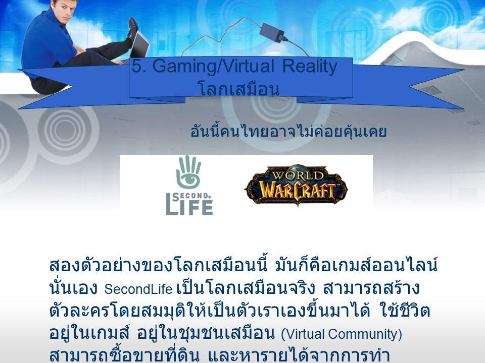 5. Gaming/Virtual Reality